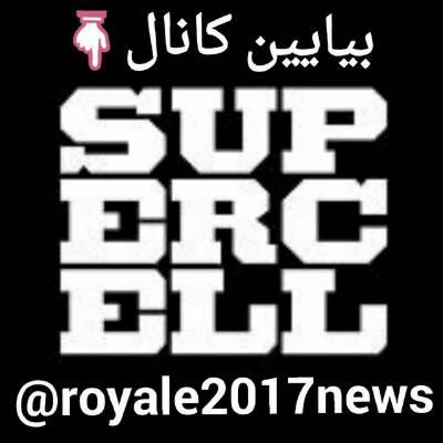 کانال Clash royale