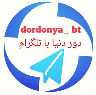 کانال دور دنیا با تلگرام