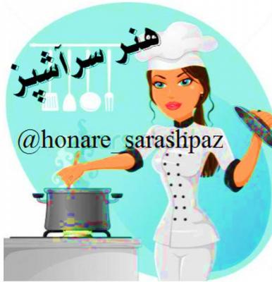 کانال هنر سر آشپز