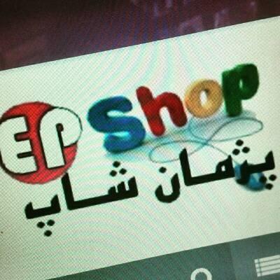 کانال پژمان شاپ || epshop