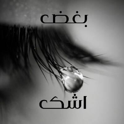 کانال بغض و اشک