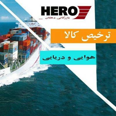 کانال Hero Cargo