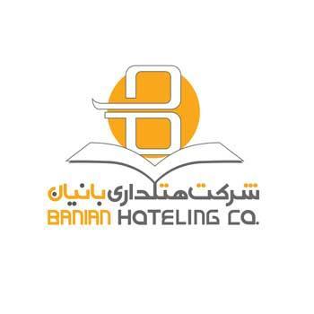 کانال شرکت هتلداری بانیان