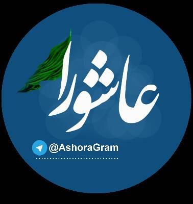کانال AshoraGram| عـاشورا