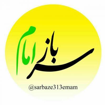 کانال سرباز امام