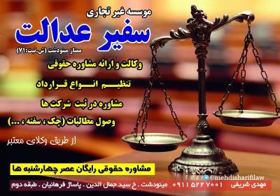 کانال سفیر عدالت