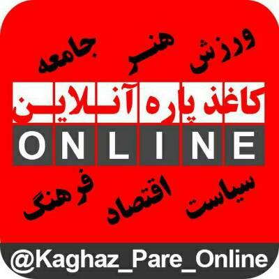 کانال کاغذ پاره آنلاین
