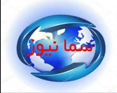 کانال پایگاه خبری سما نیوز