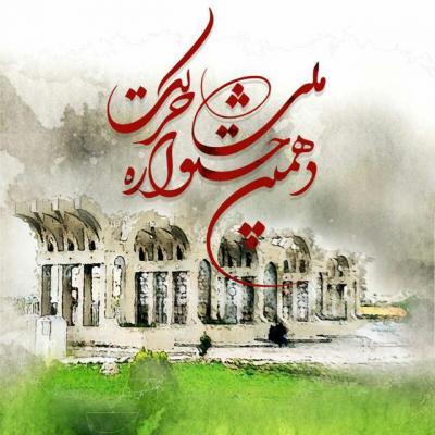 کانال دهمین جشنواره حرکت