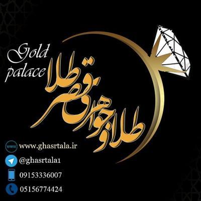 کانال گالری قصر طلا