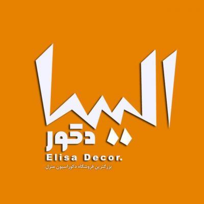 کانال الیسا دکور