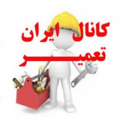 کانال ایران تعمیر