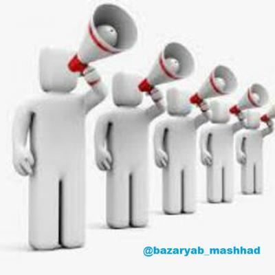 کانال بازاریاب مشهد