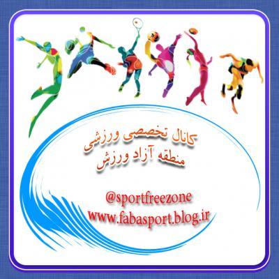 کانال منطقه آزاد ورزش