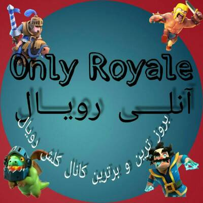 کانال Only Royale