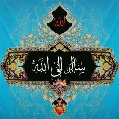کانال سالک الی الله