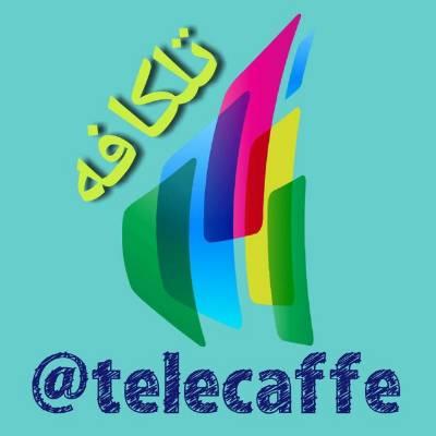 کانال تلکافه