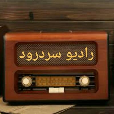 کانال رادیو سردرود