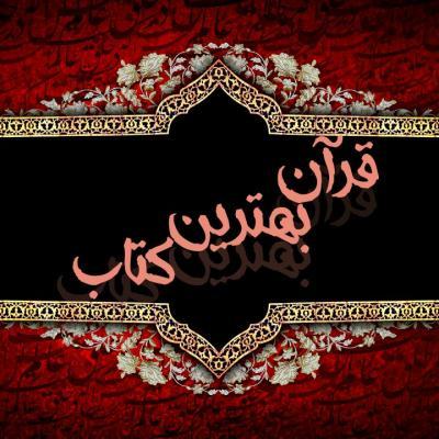 کانال قرآن بهترین کتاب