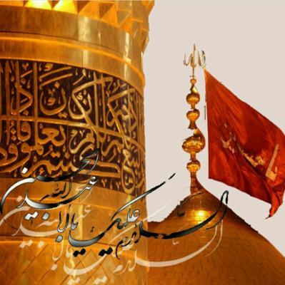 کانال امام حسین(ع)