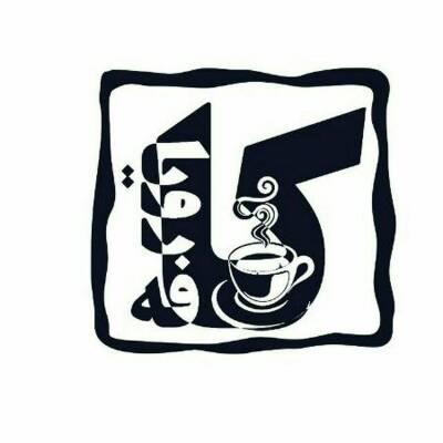 کانال کافه رویا