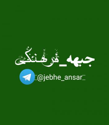 کانال #جبهه_فرهنگی