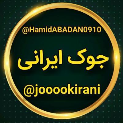 کانال جوک ایرانی