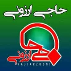 کانال کفش حاجی ارزونی