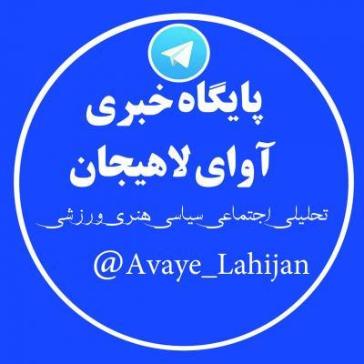 کانال خبری آوای لاهیجان