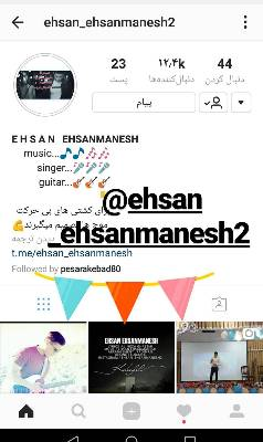 کانال احسان منش