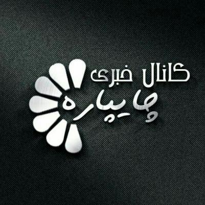 کانال خبری چایپاره