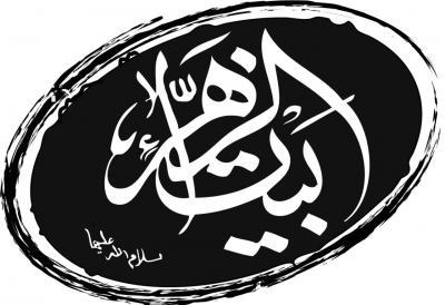 کانال بیت الزهرا(س)