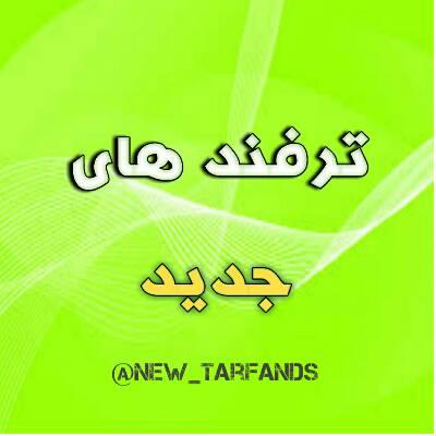 کانال ترفند | Tarfand