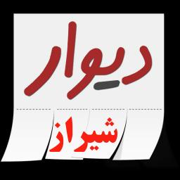 کانال سمساری شیراز