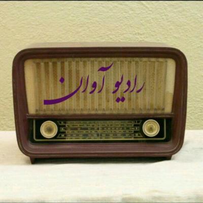 کانال رادیو آوان