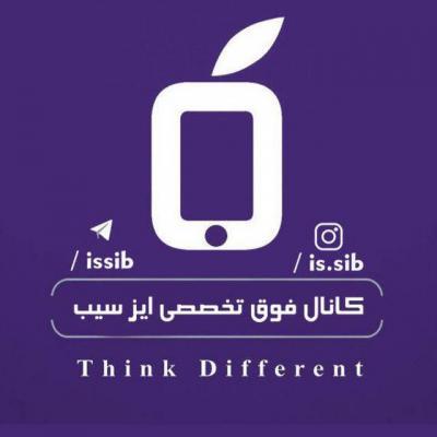 کانال ایز سیب | issib