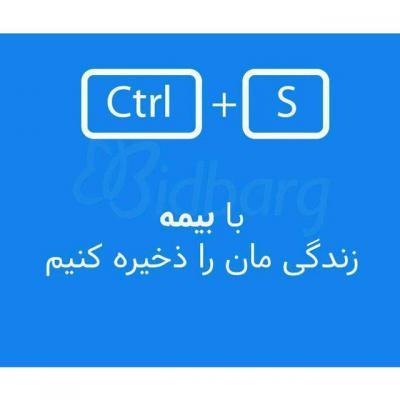 کانال اطلاعات بیمه ای