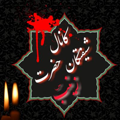 کانال شیفتگان حضرت زینب