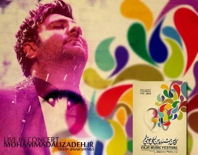 کانال طرفداران محمد علیزاده