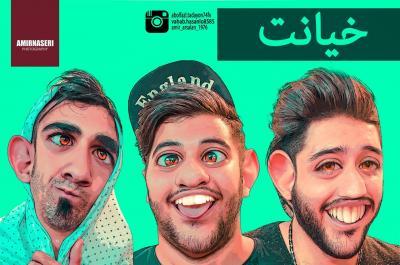 کانال طنز تلخای ایران