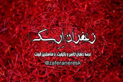 کانال خرید زعفران درجه یک