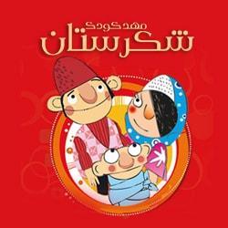 کانال کارتون شکرستان