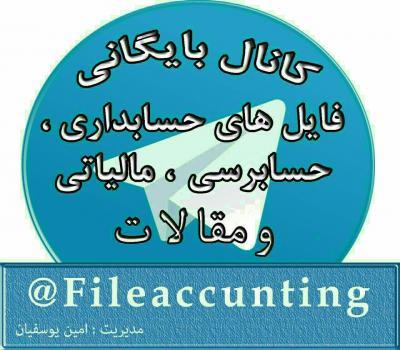 کانال بایگانی حسابداری