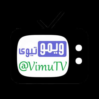 کانال ویموتیوی
