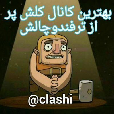 کانال Clashi ツ😸