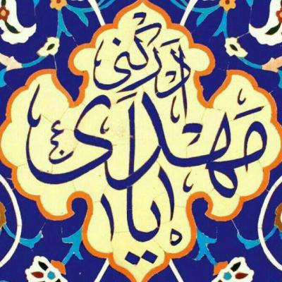 کانال امام عصر عج