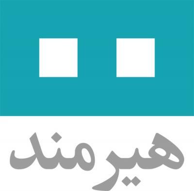 کانال نشر هیرمند