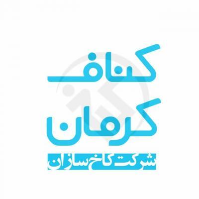 کانال کناف کرمان