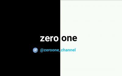 کانال صفر و یک