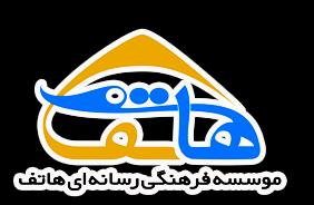 کانال هاتف سیستان بلوچستان
